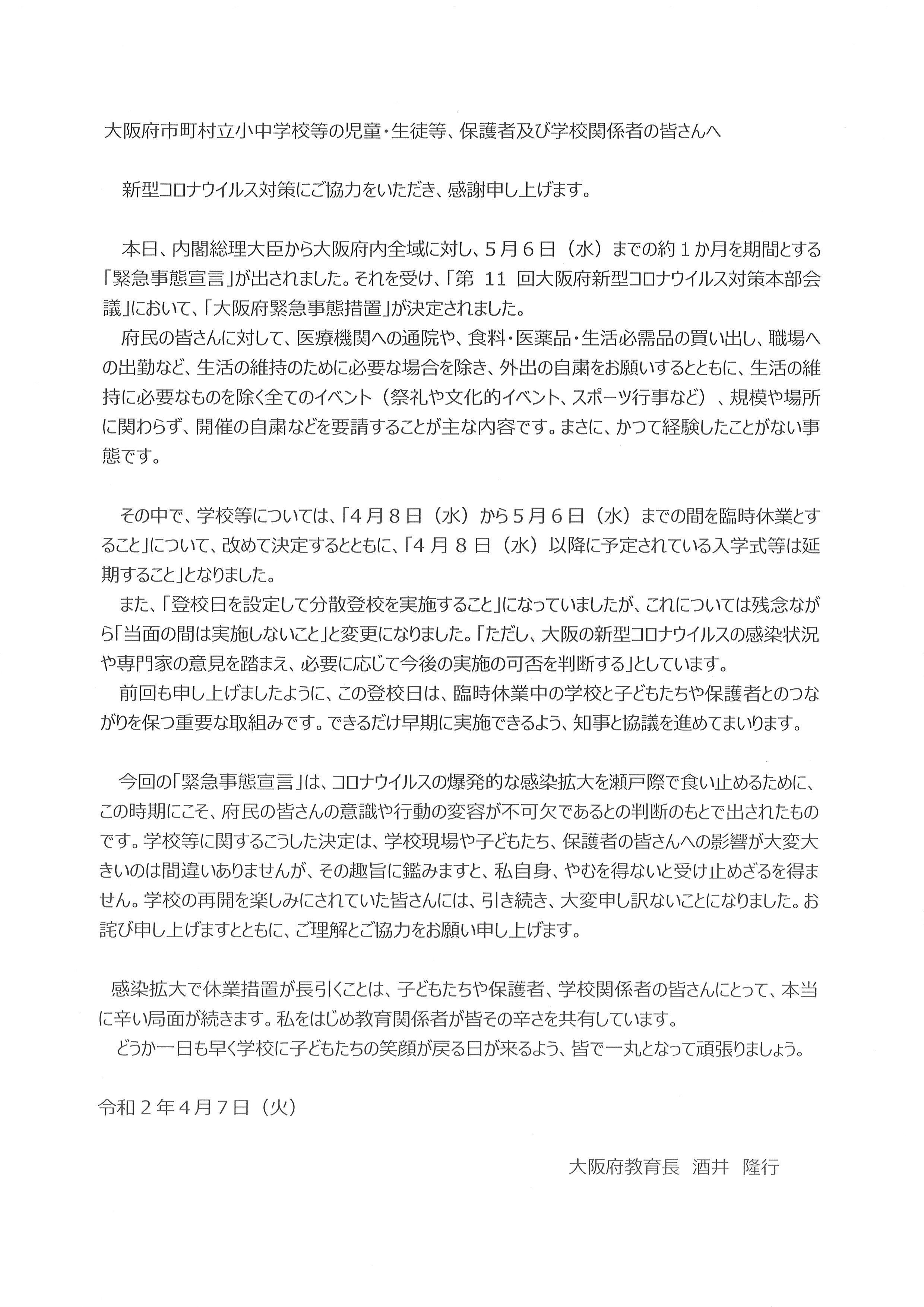 緊急事態宣言」発令 に基づく休校措置等について(お知らせ) | 八尾市