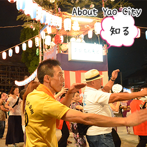 About Yao City 知る