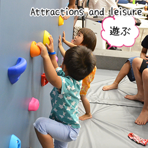 Attractions and leisure 遊ぶ