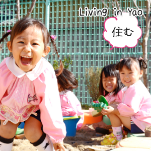 Living in Yao 住む